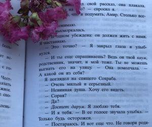 books, inspire, and книга image