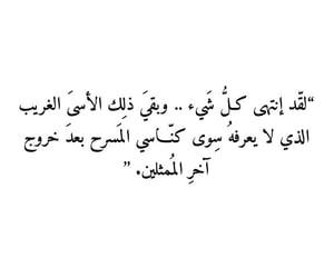 اقتباسً, بالعربي, and كتابات image
