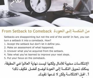 arabic, quote, and anglais image
