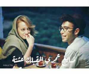 حُبْ, ﺍﻏﺎﻧﻲ, and عًراقي image