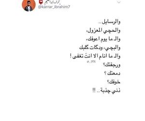 كﻻم, شعر, and قفشات image