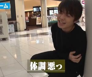 ジャニーズjrチャンネル, 吉澤閑也, and travisjapan image