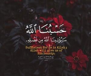allah, arabic, and ديني image