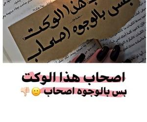 بغداديه, ستوريات انستا اقتباسات, and اصحاب صديقتي صديقتي image