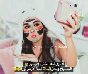quotes text message, تحشيش عراقي ضحك, and تصاميم تصميم تصميمي image
