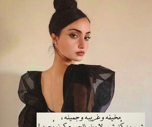 beautiful women, fashion make up, and كتابات اقتباسات خواطر image