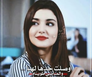 quotes text message, love omg mood رمزيات, and غرور وتكبر حب الذات انثى image