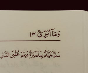 islam and القرآن image