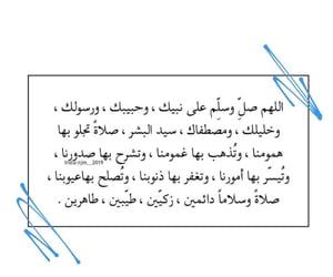 الحمد لله, ذكر الله, and الصلاة على النبي image