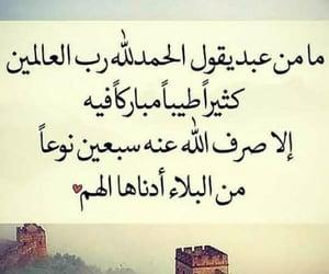 Image by آلحمـಿـد لله❤