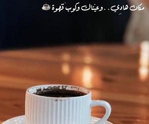 ﻗﻬﻮﻩ, عيناكِ, and هدوء image