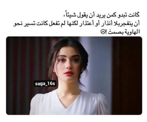 quotes text message, love omg mood رمزيات, and any thing picture image