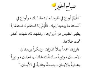 quotes, دُعَاءْ, and فرحً image
