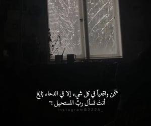 دُعَاءْ, ﻋﺮﺑﻲ, and اعجبني image