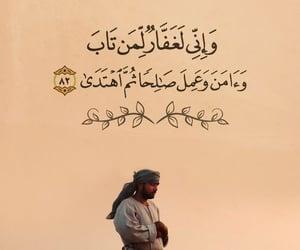 تاب, غفار, and قرآن image