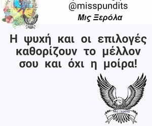 follow, Greece, and greeks image