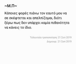 my quotes, συναισθημα, and χωρισμος image