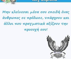 follow, Ελλάδα, and greekpost image