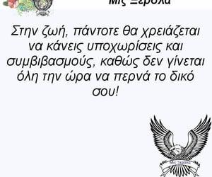 Greece, greeks, and Ελληνικά image