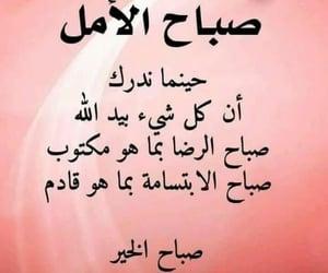 صباح الخير, صباح الامل, and صباحيات image