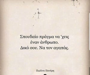 greek, greekquotes, and greeklove image
