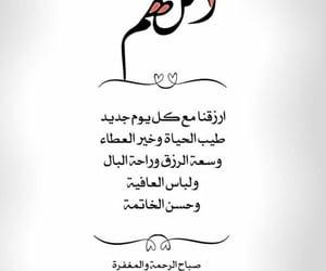 صباح الخير, دُعَاءْ, and اسﻻميات image