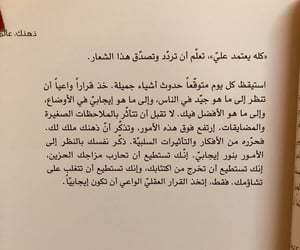 ﺭﻣﺰﻳﺎﺕ, حزنً, and علي الوردي image