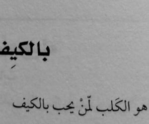 كﻻم, ﻋﺮﺑﻲ, and شعر image