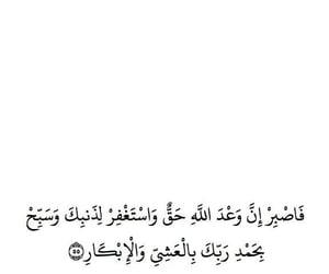 islam, عربي, and quran image