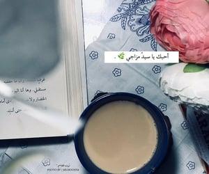 حُبْ, ﻗﻬﻮﻩ, and روحي image
