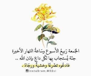 دُعَاءْ, يوم الجمعه, and ساعة الاستجابه image