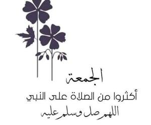 يوم الجمعه, الصلاة على خير البشر, and سيد المرسلين image
