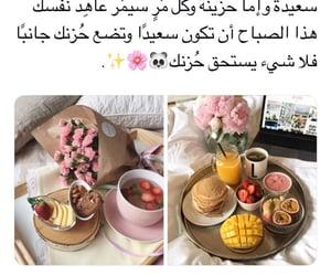 arabic, فدوه, and ﻋﺮﺑﻲ image