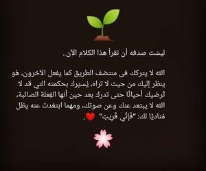الله, كلمات, and جمعه طيبه image