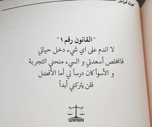 Law, كﻻم, and ﻋﺮﺑﻲ image