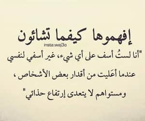 arabic, something to say, and quote image