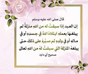 حديث شريف, islam, and hadith image