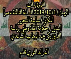 بغدادً, ساحة التحرير, and ثورة image