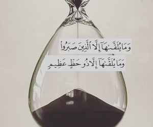 قرآن, آيات, and الذين صبروا image