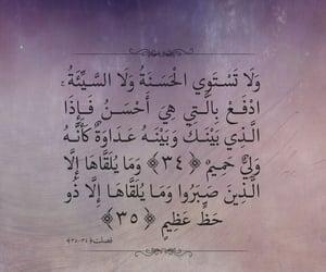 ولي حميم, قرآن, and آيات image