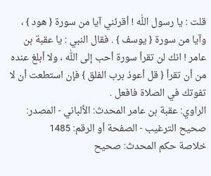 islam, hadith, and حديث شريف image