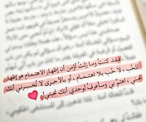 ادهم الشرقاوي, حب عشق غرام غزل, and كتابات كتابة كتب كتاب image