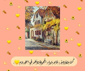 words, تَفاؤُل, and yellow image