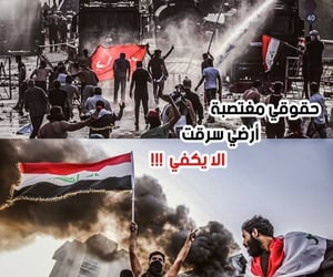 baghdad, صور , and save the iraqi people image