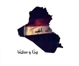 baghdad, iraq, and ﺭﻣﺰﻳﺎﺕ image
