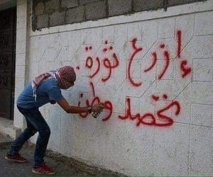 iraq, ﺍﻗﺘﺒﺎﺳﺎﺕ, and ﺭﻣﺰﻳﺎﺕ image