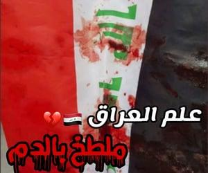 العراق , save_the_iraqi_people, and ثورة العراق image