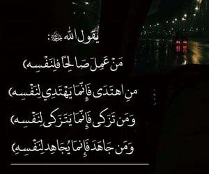 قرآن, آيات, and فلنفسه image
