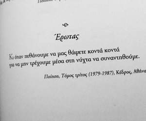 greek, love, and greek quotes image
