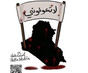iraq, revolution, and save iraq people image